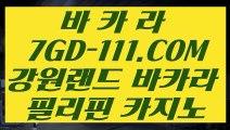 【 슬롯머신 】⇲실시간아바타⇱ 【 7GD-111.COM 】인터넷카지노 카지노추천 온라인바카라⇲실시간아바타⇱【 슬롯머신 】