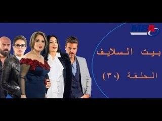 Episode 30 -  Bait EL Salaif Series / مسلسل بيت السلايف - الحلقه الثلاثون