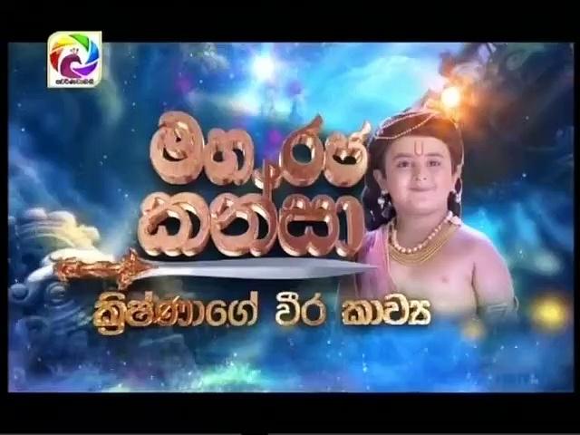 Maharja Kansa (339) -24-07-2019 Thumbnail