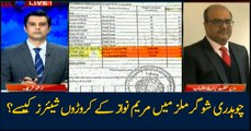 Chaudhry Sugar Mills case: How Maryam Nawaz have shares of millions?