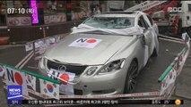 """""""일본 차 타기 부끄럽다""""…불매운동 '전방위 확산'"""