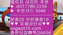 메이저리그문자☮안전한 실시간공원 【 공식인증 | AST7788.com | 가입코드 5046  】 ✅안전보장메이저 ,✅검증인증완료 ■ 가입*총판문의 GAA56 ■믈브경기 ┼┼ 노먹튀 사이트 ┼┼ 실시간배팅 ┼┼ 분데스리가배팅☮메이저리그문자