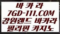 【 방법 실배팅 】⇲바카라1위⇱  【 7GD-111.COM 】카지노 실시간라이브카지노 사이트순위 실배팅⇲바카라1위⇱【 방법 실배팅 】