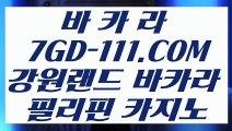 【 라이브카지노주소 】⇲방법 실배팅⇱  【 7GD-111.COM 】카지노 실시간라이브카지노 사이트순위 실배팅⇲방법 실배팅⇱【 라이브카지노주소 】