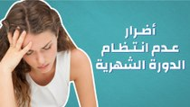 أضرار عدم انتظام الدورة الشهرية