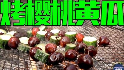 【户外美食】徒弟把黄瓜殷桃串一起,做出一道烤樱桃黄瓜,味道堪称一绝!#农村美食