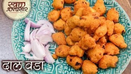 बारिश के मौसम में चाय के साथ बनाये दाल वडा – Dal Vada Recipe In Hindi – Monsoon Recipe - Toral