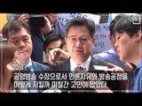 [경향신문] 'MBC 기자'가 'MBC 사장'에게 질문…김장겸 MBC 사장 고용노동부 출석