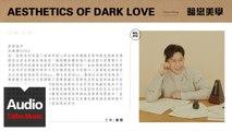 品冠 Victor Wong【暗戀美學 Aesthetics of Dark Love】HD 高清官方歌詞版 MV