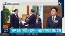 """""""우리 윤석열 총장, 눈치보지 말라"""""""