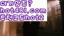 ||피망바카라||【 hot481.com】 ⋟【추천코드hot2】✂먹튀사이트(((hot481 추천코드hot2)))검증사이트✂||피망바카라||【 hot481.com】 ⋟【추천코드hot2】
