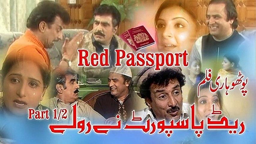Red Passport Ny Rolly A Tele Film - pothwari drama - England Jany Waloon k liye Part 1 of 2