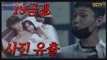 (루머)윤균상-금새록 19금♨사진 유출?! #합성