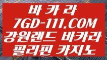 【 온라인바카라사이트 】⇲카지노마발이⇱ 【 7GD-111.COM 】 카지노워전략 외국인카지노 카니발카지노⇲카지노마발이⇱【 온라인바카라사이트 】