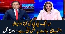 PML-N, PPP's way of politics become a laughing stock: Zartaj Gul