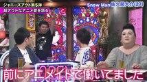 アウト×デラックス【ジャニーズからの刺客!!SnowManアウトすぎ(秘)アイドル】 - 19.07.25