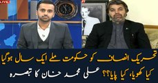 Ali Muhammad Khan highlights achievements of PTI government