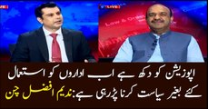 Opposition worried over running politics without using national institutions: Nadeem Afzal Chan
