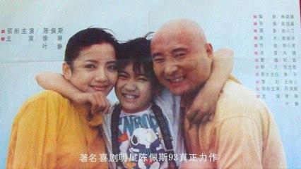 【电影】临时爸爸 An Interim Father--陈佩斯滑稽充愣搞浪漫