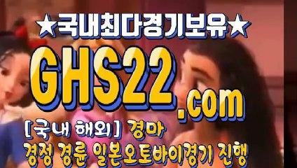실시간경마사이트 ♤ (GHS 22. CoM) ୨ 경마총판