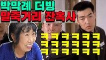 dubbing Korean movie  [Korea Grandma]