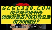 【 루틴카지노 】◩마이다스카지노 ◪ 【 GCGC338.COM 】먹튀없는바카라사이트 실시간바카라 한국카지노◩마이다스카지노 ◪【 루틴카지노 】