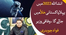 Pakistan will send its first person to space in 2022 says Fawad