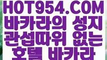 【 넷마블포커 】《카지노정킷방》 【 HOT954.COM 】한국카지노 필리핀모바일카지노 카지노마발이《카지노정킷방》【 넷마블포커 】