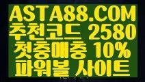 【POIWERBALL사이트】【파워볼받치기】파워볼배팅✅【  ASTA88.COM  추천코드 2580  】✅파워볼배팅법【파워볼받치기】【POIWERBALL사이트】