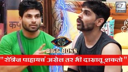 Bigg Boss Marathi 2: शिव ठाकरे आणि आरोह वेलणकर यांच्यात वाद