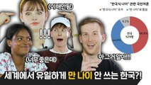 Korean way of counting age which made foreigners shocked [Foreigners reaction/ Koreanbros]