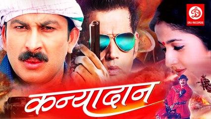 कन्यादान | Manoj Tiwari | Ravi Kishan | kanyadaan | Bhojpuri Super Hit Full Movie | Bhojpuri Film