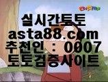 마틴배팅  aa  마이크로게임   instagram.com/jasjinju  마이크로게임   토토사이트   실제토토사이트    aa  마틴배팅