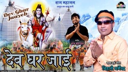 Dev Ghar Jaayeb | Bihari Dharmendra | Bhojpuri Kawad Bhajan | Sawan Special Bhojpuri Bhajan
