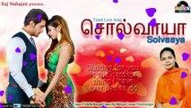 Solvaaya   Latest Tamil Song   New Tamil Love Song 2018   Romantic Tamil Song   Superhit Tamil Song