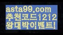 【키노사다리밸런스작업】†【 asta99.com】 ᗔ【추천코드1212】ᗕ༼·͡ᴥ·༽키노사다리밸런스작업【asta99.com 추천인1212】키노사다리밸런스작업✅파워볼 ᙠ 파워볼예측ᙠ  파워볼사다리 ❎ 파워볼필승법✅ 동행복권파워볼❇ 파워볼예측프로그램✅ 파워볼알고리즘ᙠ  파워볼대여 ᙠ 파워볼하는법 ✳파워볼구간【키노사다리밸런스작업】†【 asta99.com】 ᗔ【추천코드1212】ᗕ༼·͡ᴥ·༽