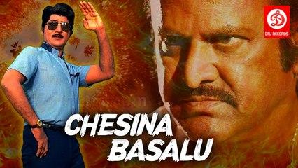 CHESINA  BASALU | Best Telugu Action Full Movie | Sobhan Babu , Jayaprada , Mohan Babu