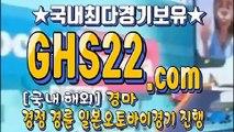 국내경마 ▷ (GHS 22. 시오엠) ⁺ 국내경마