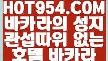 《 환전 》《온라인 강원랜드 바카라》 【 HOT954.COM  】카지노솔레어카지노 마이다스정품《온라인 강원랜드 바카라》《 환전 》