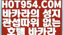 《 실시간바카라 》《정선카지노 》【 HOT954.COM  】마이다스카지노 솔레어카지노 라이브카지노주소《정선카지노 》《 실시간바카라 》