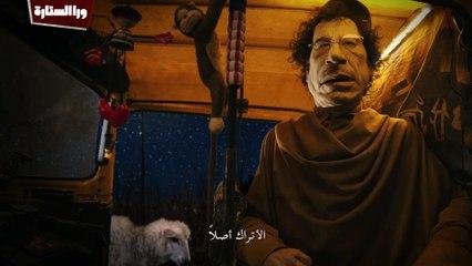 ورا الستارة | القذافي
