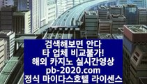 마이다스정식카지노♡♡♡생박/오카다카지노/바카라게임/바카라게임방법【http://pb-222.com】♡♡♡마이다스정식카지노
