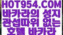 《 블랙잭사이트 》《실시간 온라인 바카라》 【 HOT954.COM  】카지노 포커 바둑이사이트 스페셜카지노《실시간 온라인 바카라》《 블랙잭사이트 》