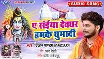 Ae Saiya Devghar Hamke Ghuma Di - Ae Saiya Devghar Hamke Ghuma Di - Vikash Pandey