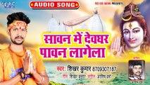 Sawan Me Devghar Pawan Lagela - Sawan Me Devghar Pawan Lagela - Shikhar Kumar