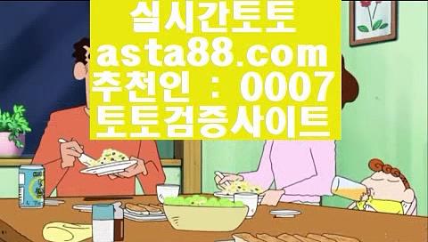 ✅high bonus✅  は  해외토토- ( ∑【  asta99.com  ☆ 코드>>0007 ☆ 】∑) – 실제토토사이트 비스토토 라이브스코어   は  ✅high bonus✅