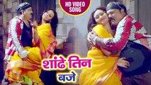 Saadhe Teen Baje - (Video Song) - Virus - Rajesh Pandey, Khusboo Raj Ojha - Bhojpuri Movie Song 2019