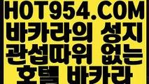 【 온라인바카라 】《마이다스실제카지노》   【 HOT954.COM 】 】온라인바카라 바카라사이트 COD총판《마이다스실제카지노》【 온라인바카라 】