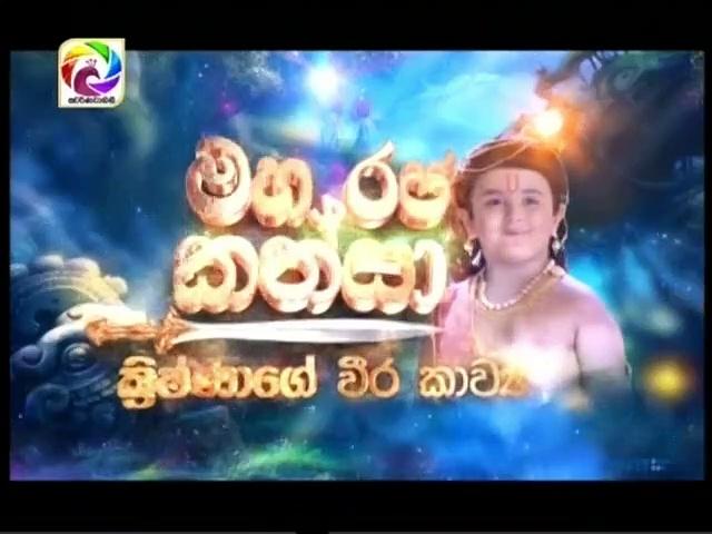 Maharja Kansa (342) -27-07-2019 Thumbnail