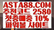 【파워볼전자복권】【라이브스코어】파워사다리⊣✅【 ASTA88.COM  추천코드 2580  】✅⊢안전파워볼【라이브스코어】【파워볼전자복권】